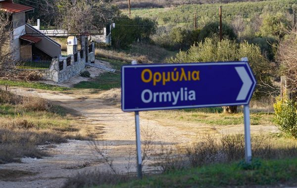 Ormylia village
