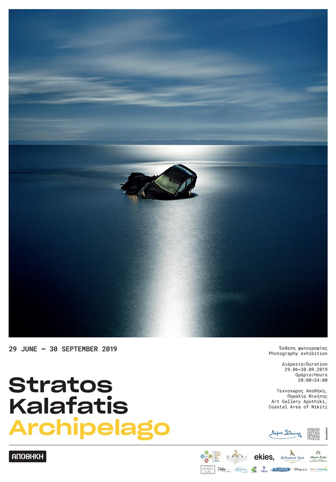 Photography exhibition by Stratos Kalafatis