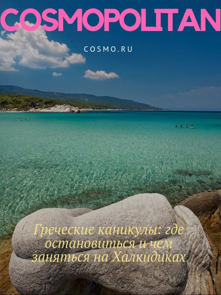 Halkidiki features at Cosmopolitan Russia