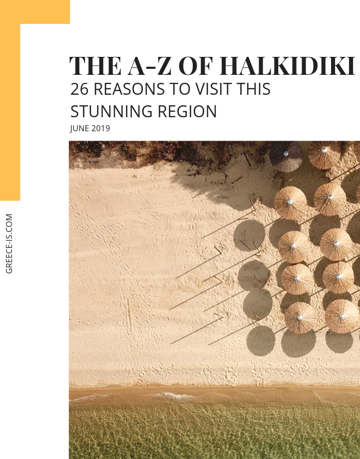 The A-Z of Halkidiki