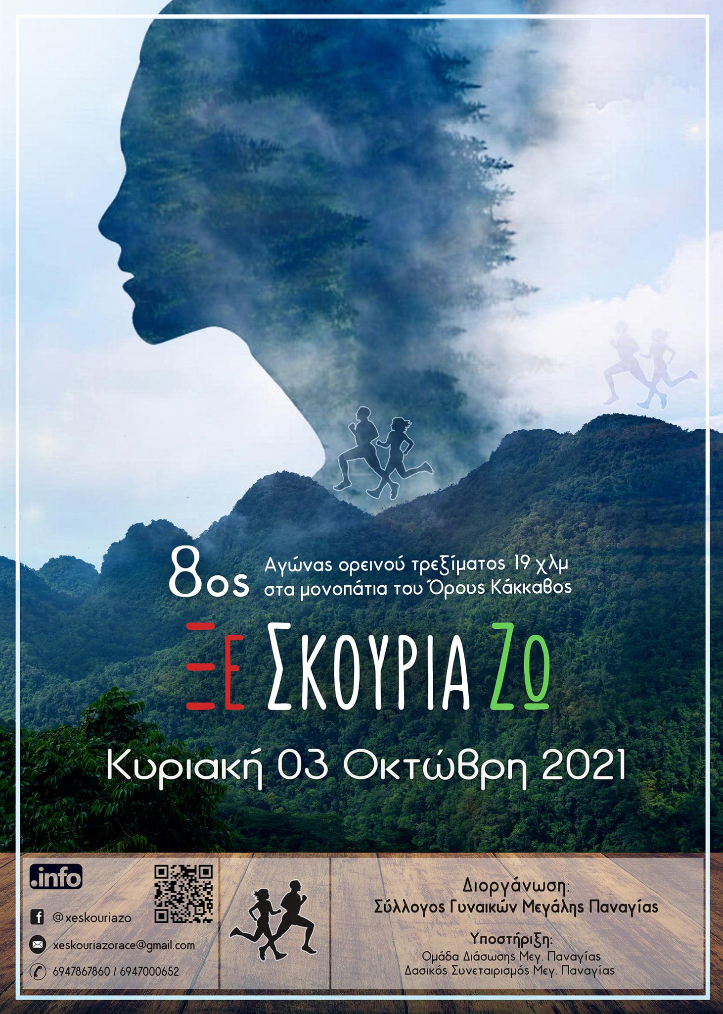 Poster of Megali Panagia Run
