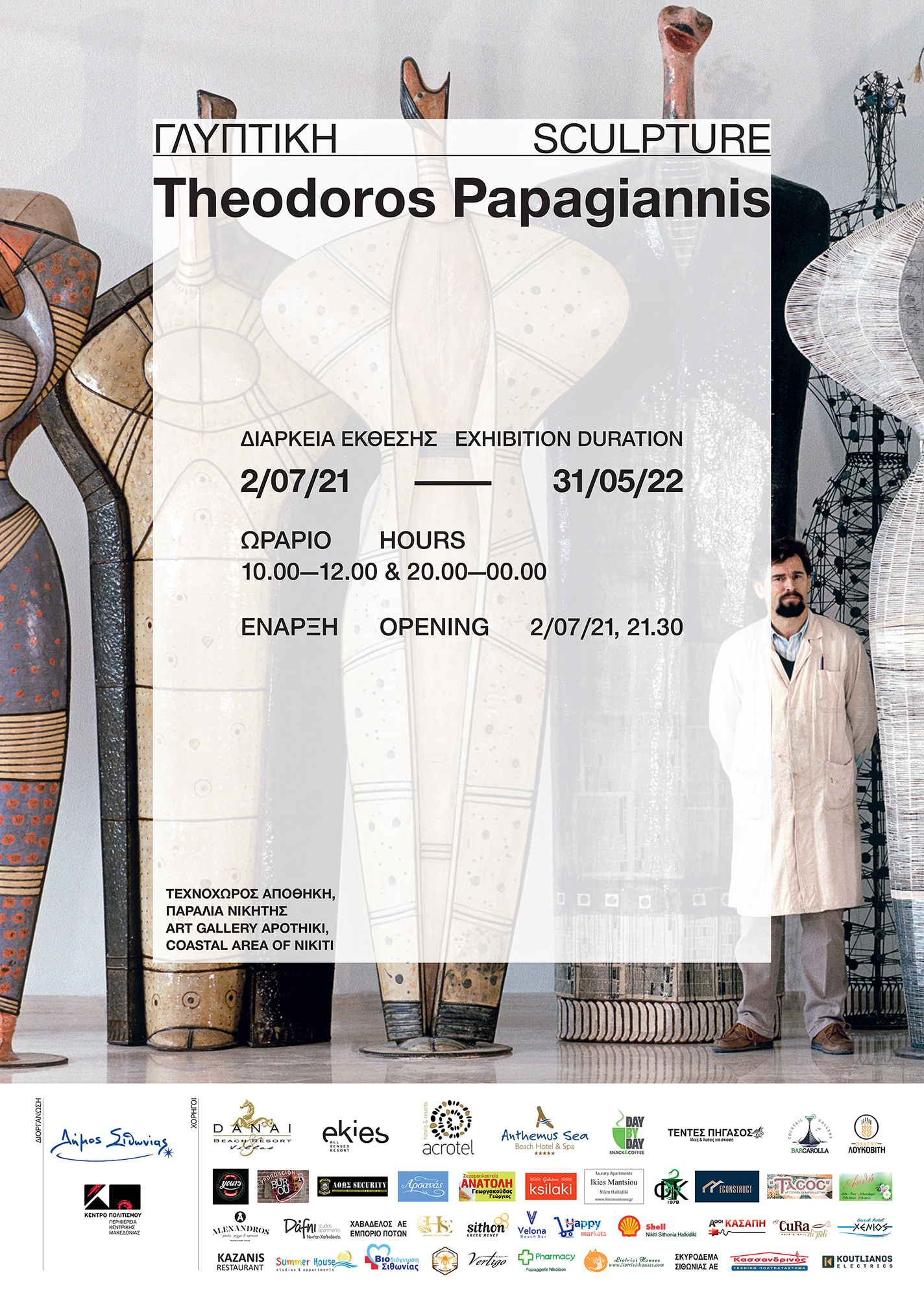 Sculpture exhibition by Theodoros Papagiannis